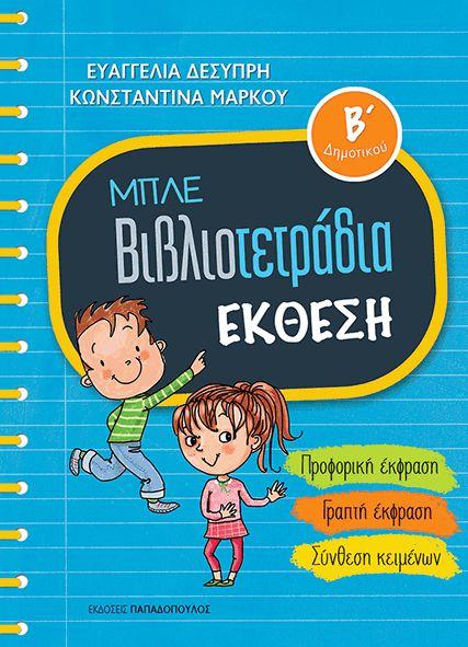ekthesi b