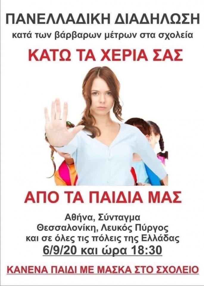 maskes-syntagma-1.jpg